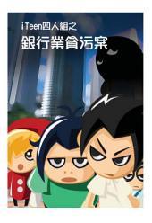 iTeen四人組漫畫《銀行業貪污案》: Hong Kong ICAC Comics 香港廉政公署漫畫