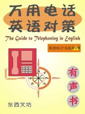 万用电话英语对策(有声书): The Guide to Telephoning in English