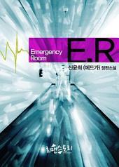 [세트] ER (이멀젼시 룸) (전2권/완결)