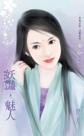 妖豔,魅人∼奢求系列之四: 禾馬文化珍愛系列080