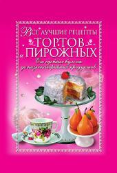 Все лучшие рецепты тортов и пирожных: от сдоб. булочек до низкокалорийн. продуктов