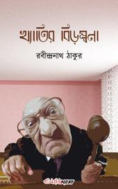 খ্যাতির বিড়ম্বনা / Khyatir Birombona (Bengali): Bengali Drama