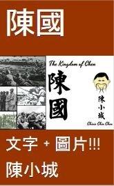 陳國 The Kingdom of Chen: 文字 + 圖片版!!!