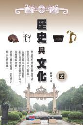 歷史與文化(四)
