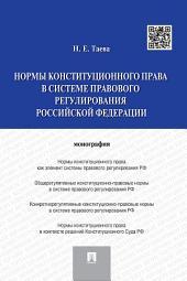 Нормы конституционного права в системе правового регулирования Российской Федерации