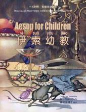 03 - Aesop for Children (Traditional Chinese Tongyong Pinyin): 伊索幼教(繁體通用拼音)
