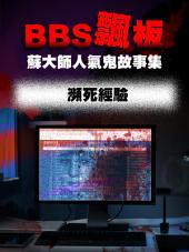 BBS飄板-蘇大師人氣鬼故事集 瀕死經驗
