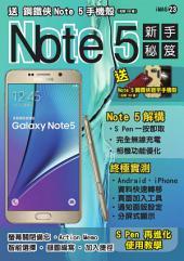 Note 5 新手秘笈