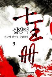 십왕책(개정판) 3권 완결