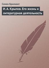 И. А. Крылов. Его жизнь и литературная деятельность