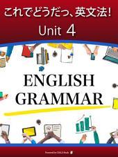 大場先生の「これでどうだっ、英文法!」 Unit 4