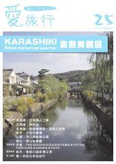 愛旅行 第25期: 倉敷美觀區