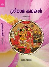 Sree Rama Kathakal (ശ്രീരാമ കഥകൾ)