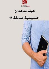 كيف تتاكد ان المسيحية صادقة ؟؟