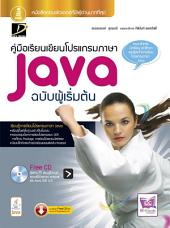 คู่มือเขียนโปรแกรมภาษา Java ฉบับผู้เริ่มต้น