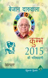 Aapki Sampurn Bhavishyavaani 2015 Kumbha