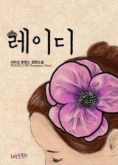 [세트] 레이디 (전2권/완결)