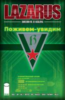 Lazarus  Sourcebook  3 PDF