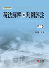 稅法解釋與判例評註第五卷
