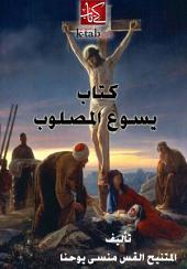 كتاب يسوع المصلوب