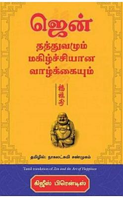 Zen and the Art of Happiness  Tamil