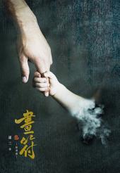 畫符(01)胎神術