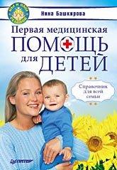 Первая медицинская помощь для детей: справочник для всей семьи