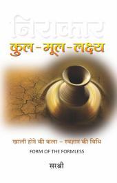 Nirakaar: Kul Mool Lakshya