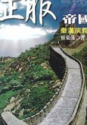征服帝國─秦漢演義(下): 中華五千年全集004