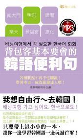 背包客基本要會的韓語便利句: 雅典文化012