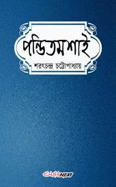 পন্ডিতমশাই / Ponditmoshai (Bengali): Classic Bengali Novel
