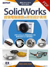 SolidWorks超強電腦繪圖與絕佳設計表現(適用2015/2014/2013/2012) (電子書)
