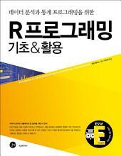 R 프로그래밍 기초 & 활용: 데이터 분석과 통계 프로그래밍을 위한