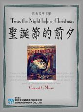 'Twas the Night before Christmas (聖誕節的前夕)
