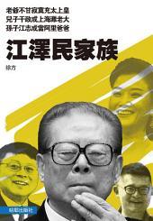 《江澤民家族》