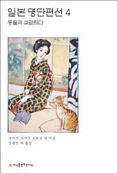 일본 명단편선 4 동물과 교감하다
