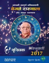 Aapki Sampurna Bhavishyavani 2017 Vrishchik