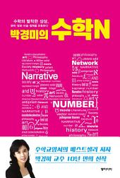 박경미의 수학N