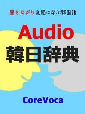 Audio 韓日辞典: スマホ等で気軽に聞きながら学ぶ韓国語 (楽しい韓国語の勉強法で自己啓発)