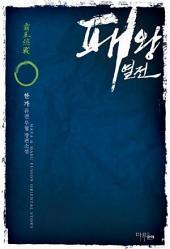 [세트] 패왕열전 (전6권/완결)