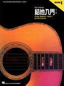 Hal Leonard Guitar Method Book 1  Chinese Edition Book Only