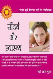 दिव्य सूर्य किरण एवं रंग चिकित्सा : सौंदर्य और स्वास्थ्य : Soundarya Aur Swasthya