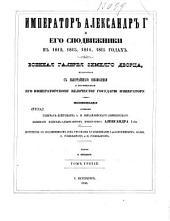 Император Александр И-й и его сподвижники в 1812, 1813, 1814, 1815 годах: Военная галерея Зимняго дворца. Том третий