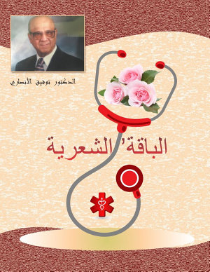 Assorted Poetry PDF