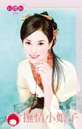 撫情小娘子: 禾馬文化紅櫻桃系列272