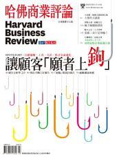 哈佛商業評論2013年3月號: 讓顧客「願者上鉤」