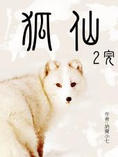 狐仙(2)-精采完結【原創小說】