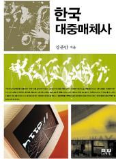 한국대중매체사
