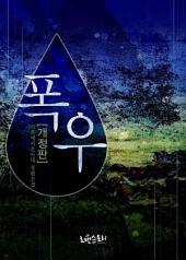 폭우 (개정판): 1권