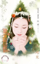 獵愛躲貓貓∼愛檔案〈情字第1號〉《限》: 禾馬文化珍愛系列082